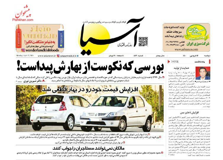 عناوین اخبار روزنامه آسیا در روز دوشنبه ۱۶ فروردين