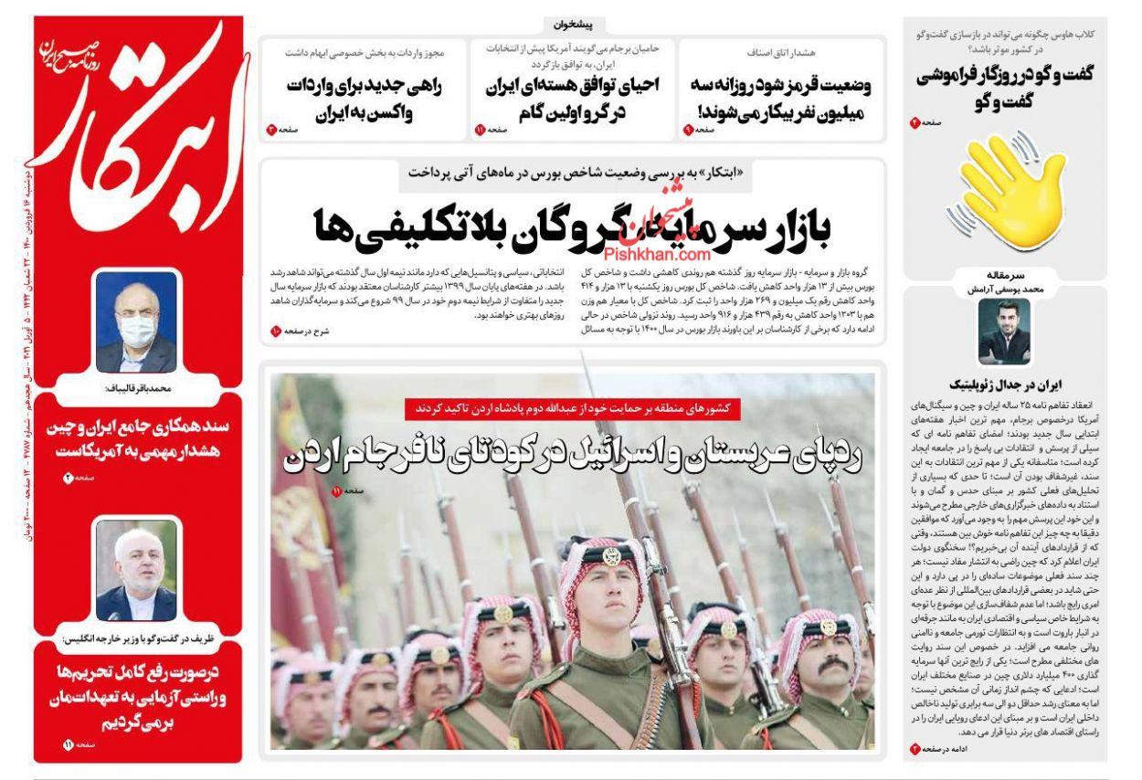 عناوین اخبار روزنامه ابتکار در روز دوشنبه ۱۶ فروردين