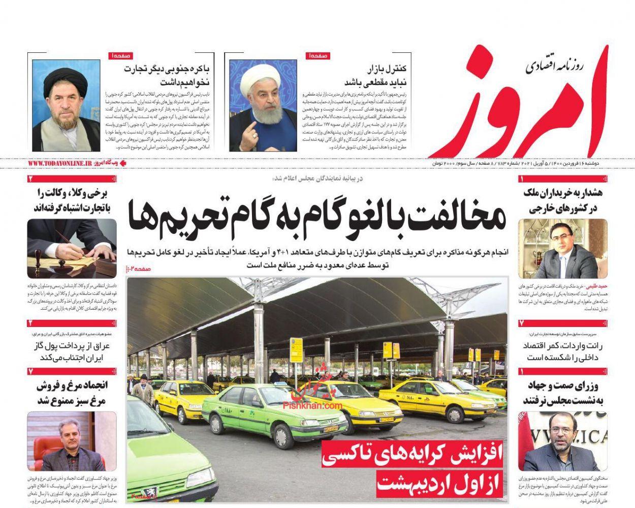عناوین اخبار روزنامه امروز در روز دوشنبه ۱۶ فروردين