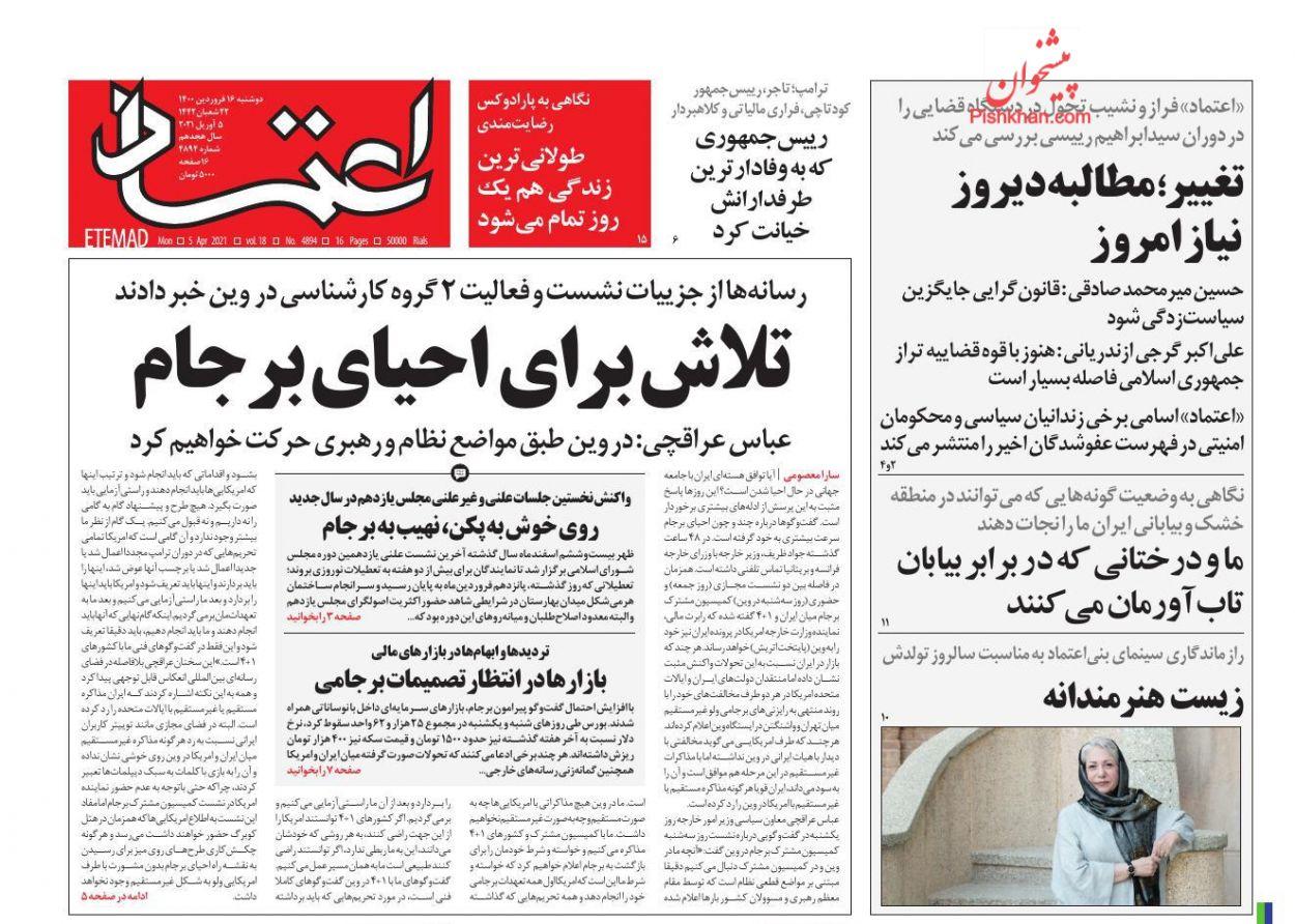 عناوین اخبار روزنامه اعتماد در روز دوشنبه ۱۶ فروردين