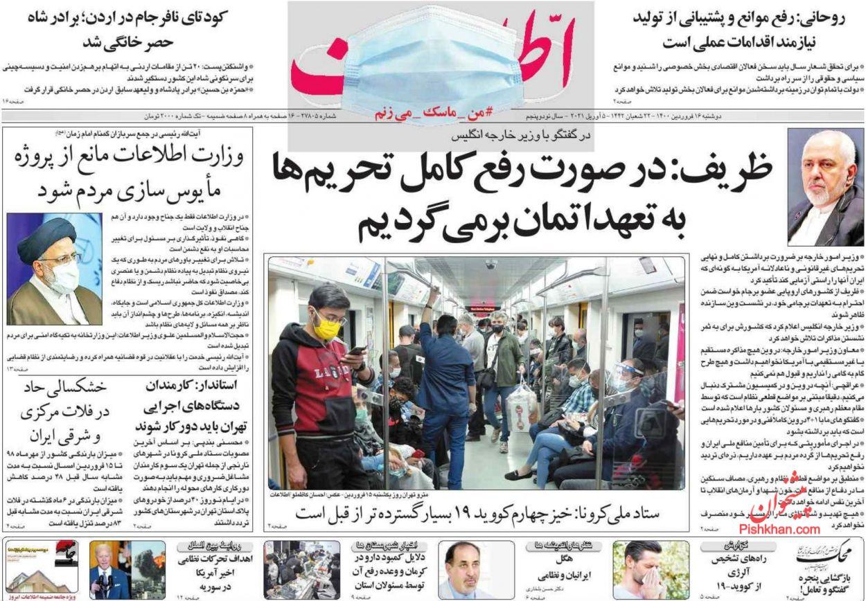 عناوین اخبار روزنامه اطلاعات در روز دوشنبه ۱۶ فروردين