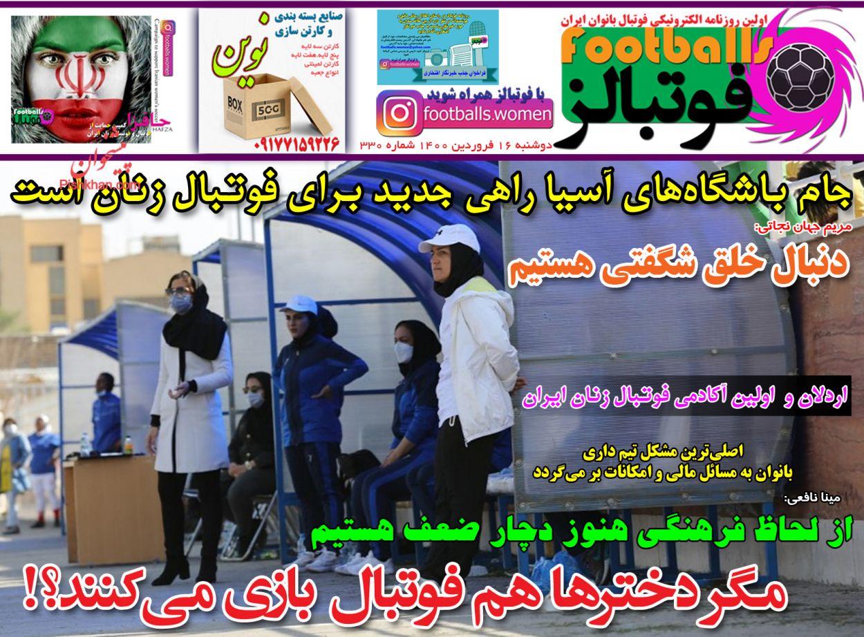 عناوین اخبار روزنامه فوتبالز در روز دوشنبه ۱۶ فروردين