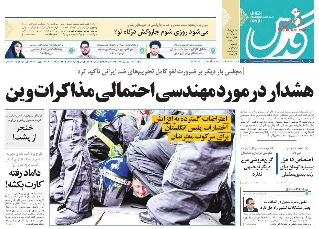 عناوین اخبار روزنامه قدس در روز دوشنبه ۱۶ فروردين