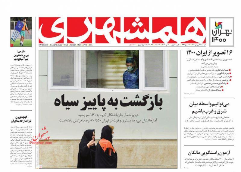 عناوین اخبار روزنامه همشهری در روز دوشنبه ۱۶ فروردين