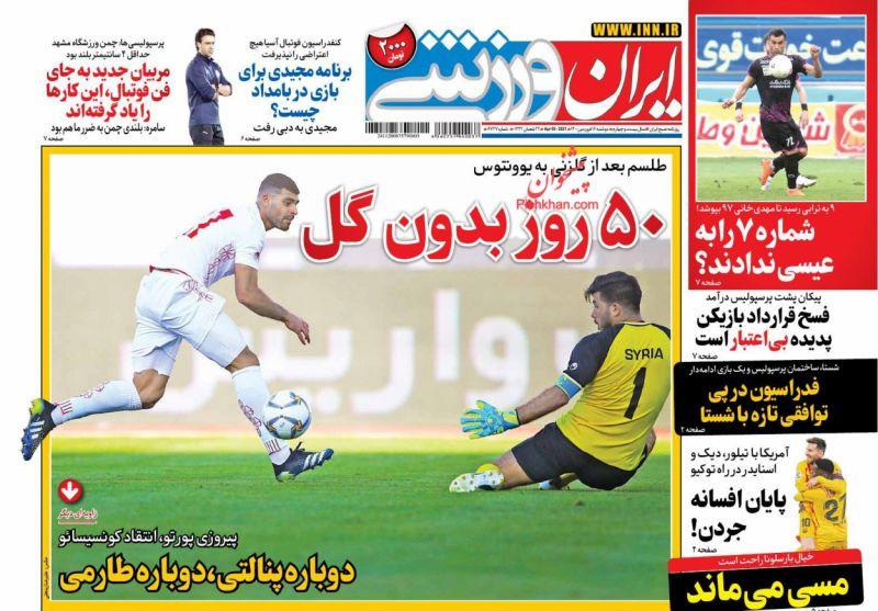 عناوین اخبار روزنامه ایران ورزشی در روز دوشنبه ۱۶ فروردين