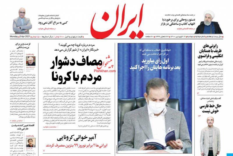 عناوین اخبار روزنامه ایران در روز دوشنبه ۱۶ فروردين