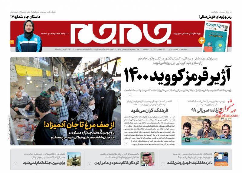 عناوین اخبار روزنامه جام جم در روز دوشنبه ۱۶ فروردين