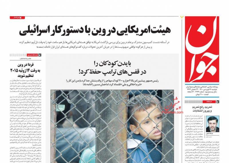 عناوین اخبار روزنامه جوان در روز دوشنبه ۱۶ فروردين
