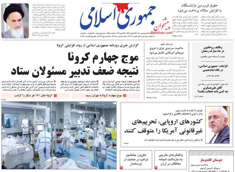 عناوین اخبار روزنامه جمهوری اسلامی در روز دوشنبه ۱۶ فروردين