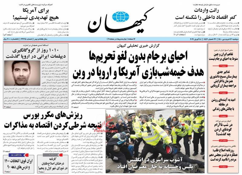 عناوین اخبار روزنامه کيهان در روز دوشنبه ۱۶ فروردين