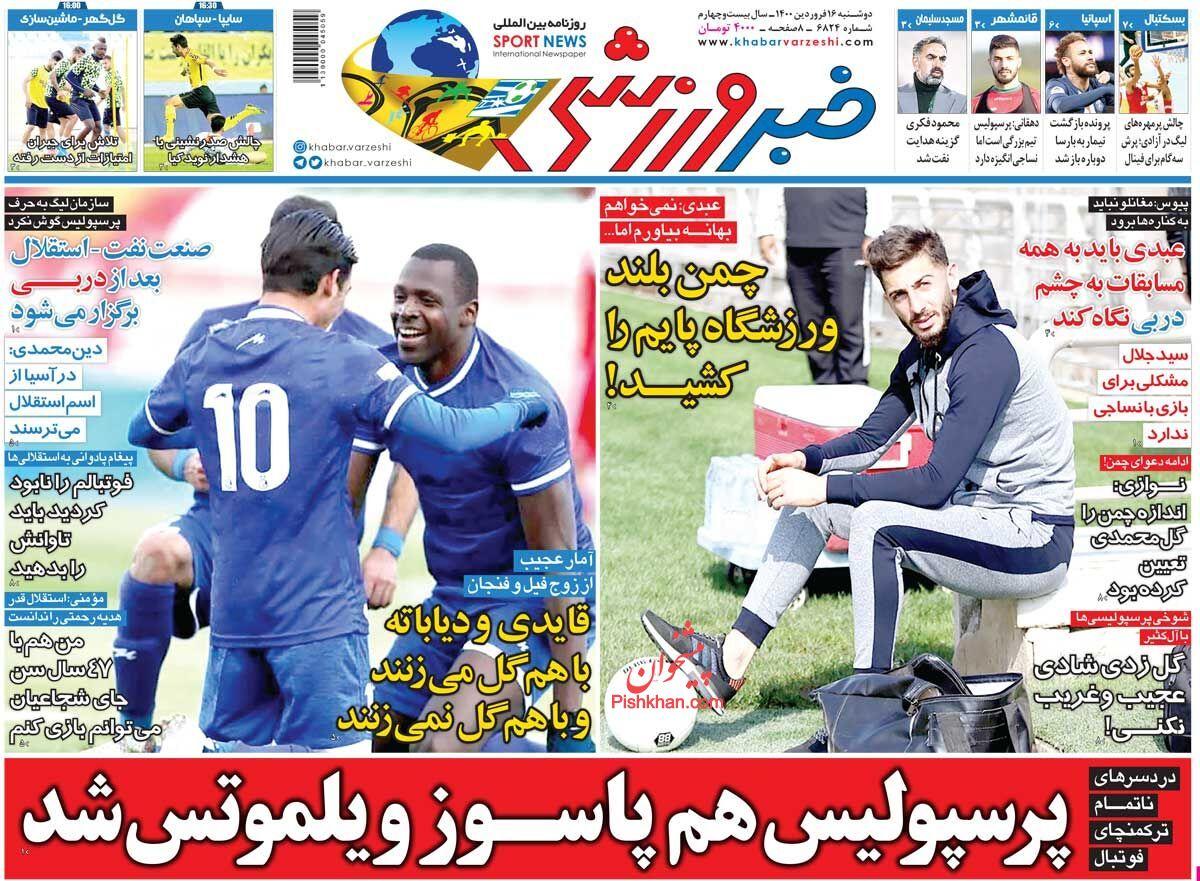عناوین اخبار روزنامه خبر ورزشی در روز دوشنبه ۱۶ فروردين