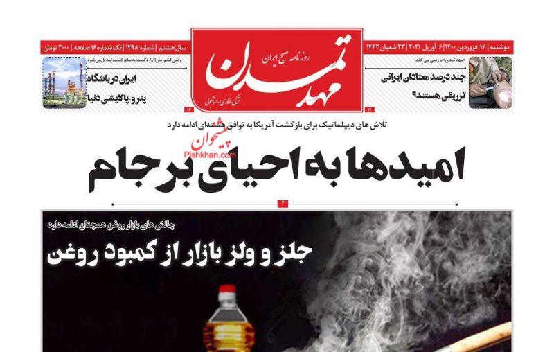 عناوین اخبار روزنامه مهد تمدن در روز دوشنبه ۱۶ فروردين