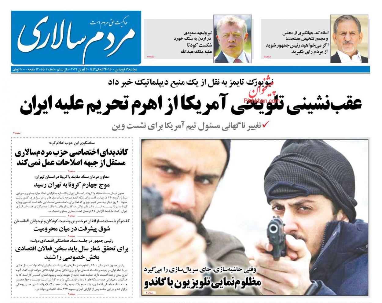 عناوین اخبار روزنامه مردم سالاری در روز دوشنبه ۱۶ فروردين