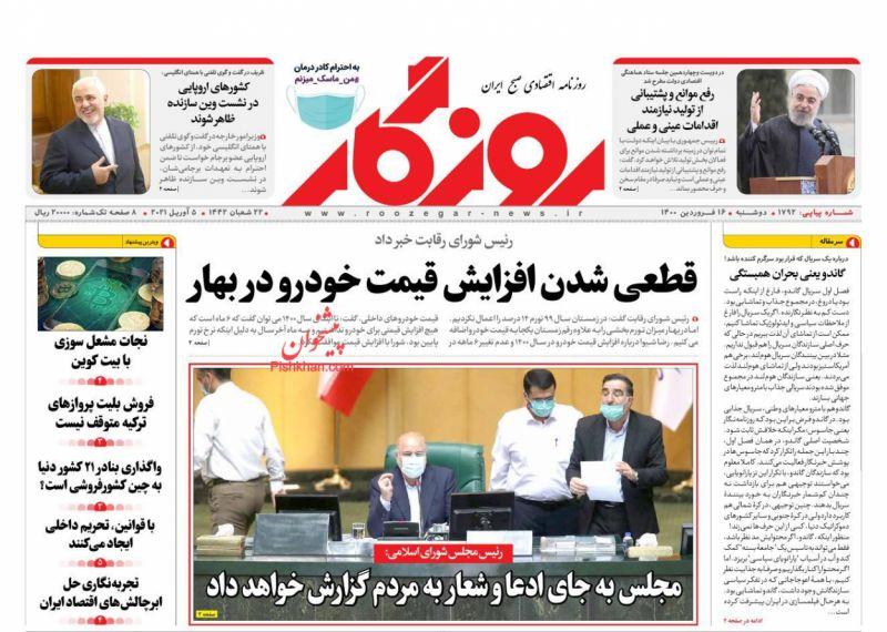عناوین اخبار روزنامه روزگار در روز دوشنبه ۱۶ فروردين