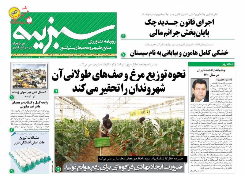 عناوین اخبار روزنامه سبزینه در روز دوشنبه ۱۶ فروردين