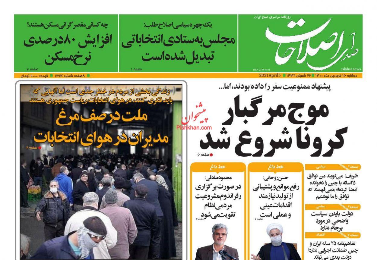 عناوین اخبار روزنامه صدای اصلاحات در روز دوشنبه ۱۶ فروردين