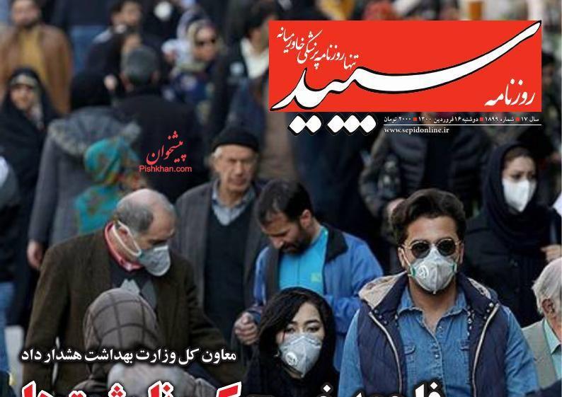 عناوین اخبار روزنامه سپید در روز دوشنبه ۱۶ فروردين