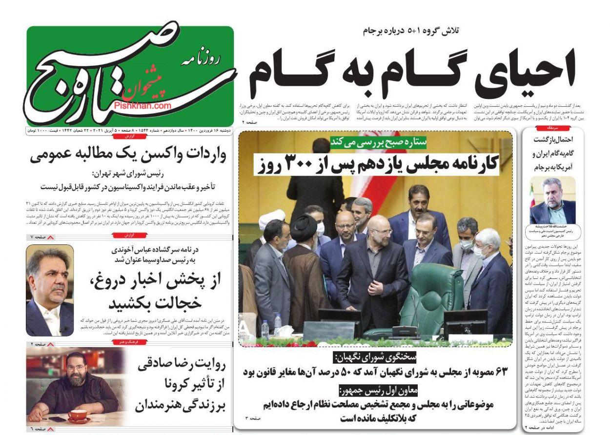 عناوین اخبار روزنامه ستاره صبح در روز دوشنبه ۱۶ فروردين