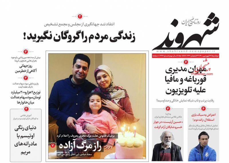 عناوین اخبار روزنامه شهروند در روز دوشنبه ۱۶ فروردين