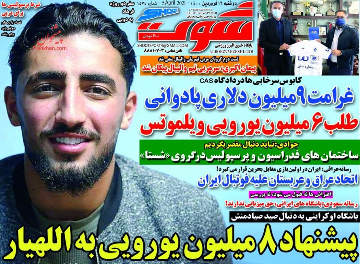 عناوین اخبار روزنامه شوت در روز دوشنبه ۱۶ فروردين