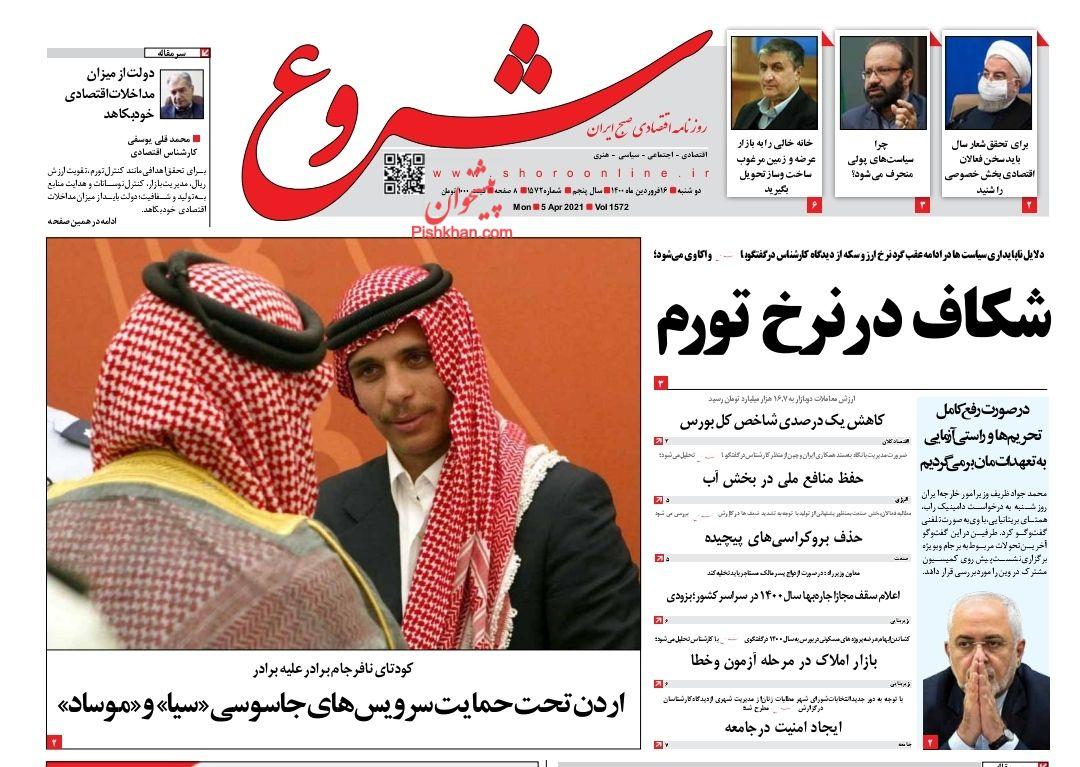 عناوین اخبار روزنامه شروع در روز دوشنبه ۱۶ فروردين