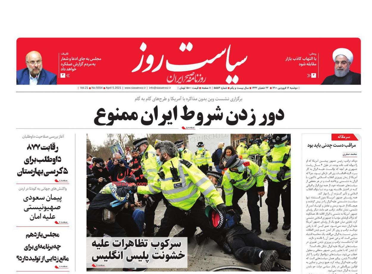 عناوین اخبار روزنامه سیاست روز در روز دوشنبه ۱۶ فروردين