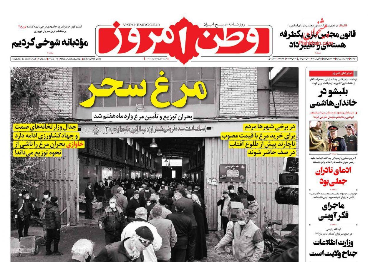 عناوین اخبار روزنامه وطن امروز در روز دوشنبه ۱۶ فروردين
