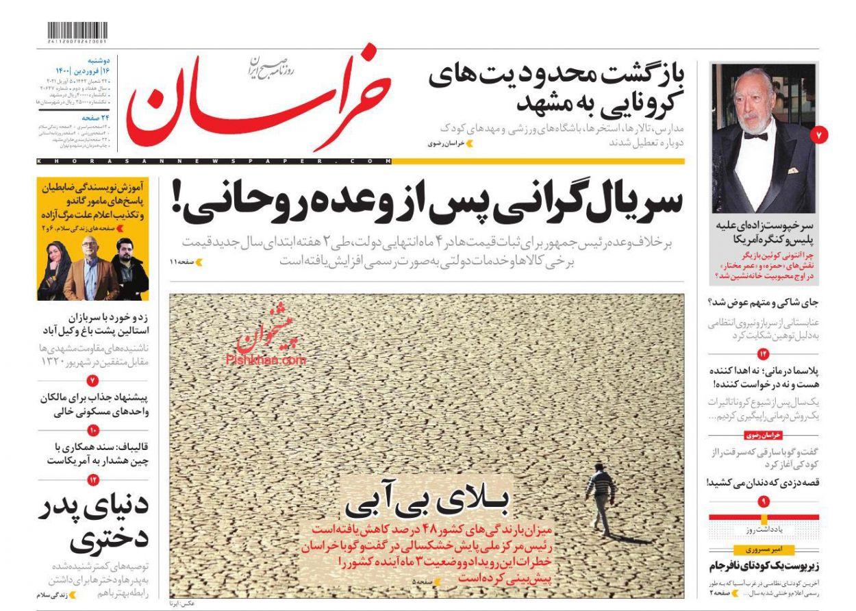 عناوین اخبار روزنامه خراسان در روز دوشنبه ۱۶ فروردين