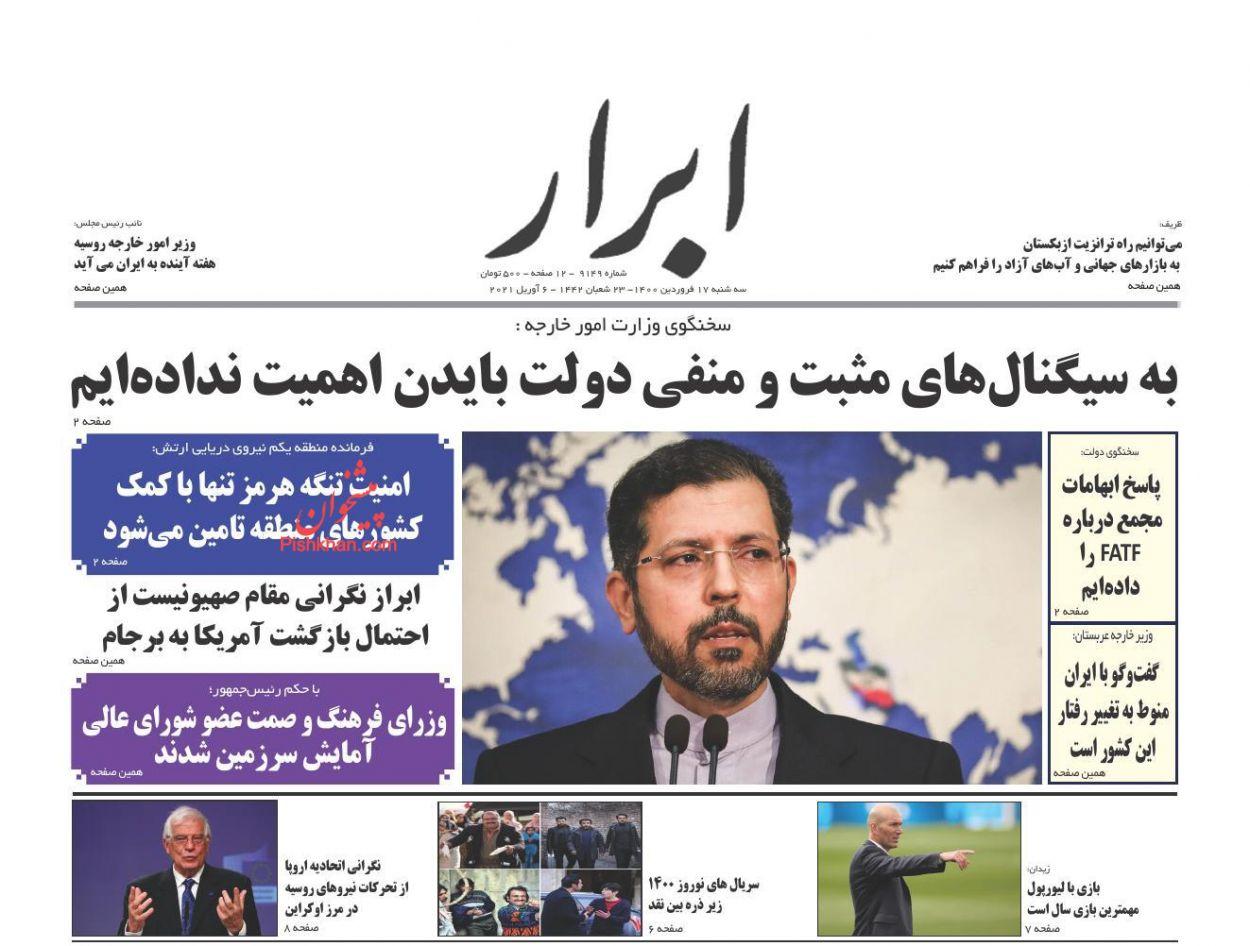عناوین اخبار روزنامه ابرار در روز سهشنبه ۱۷ فروردين