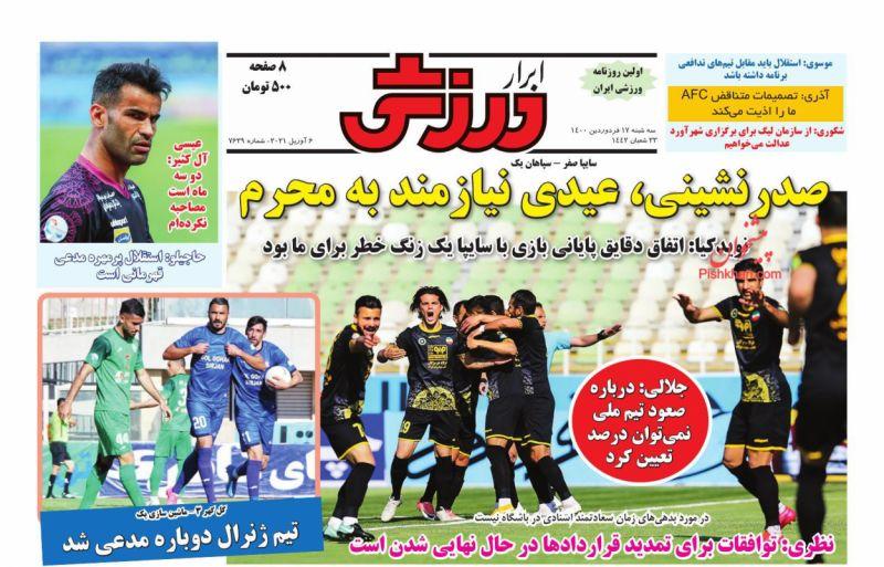 عناوین اخبار روزنامه ابرار ورزشى در روز سهشنبه ۱۷ فروردين