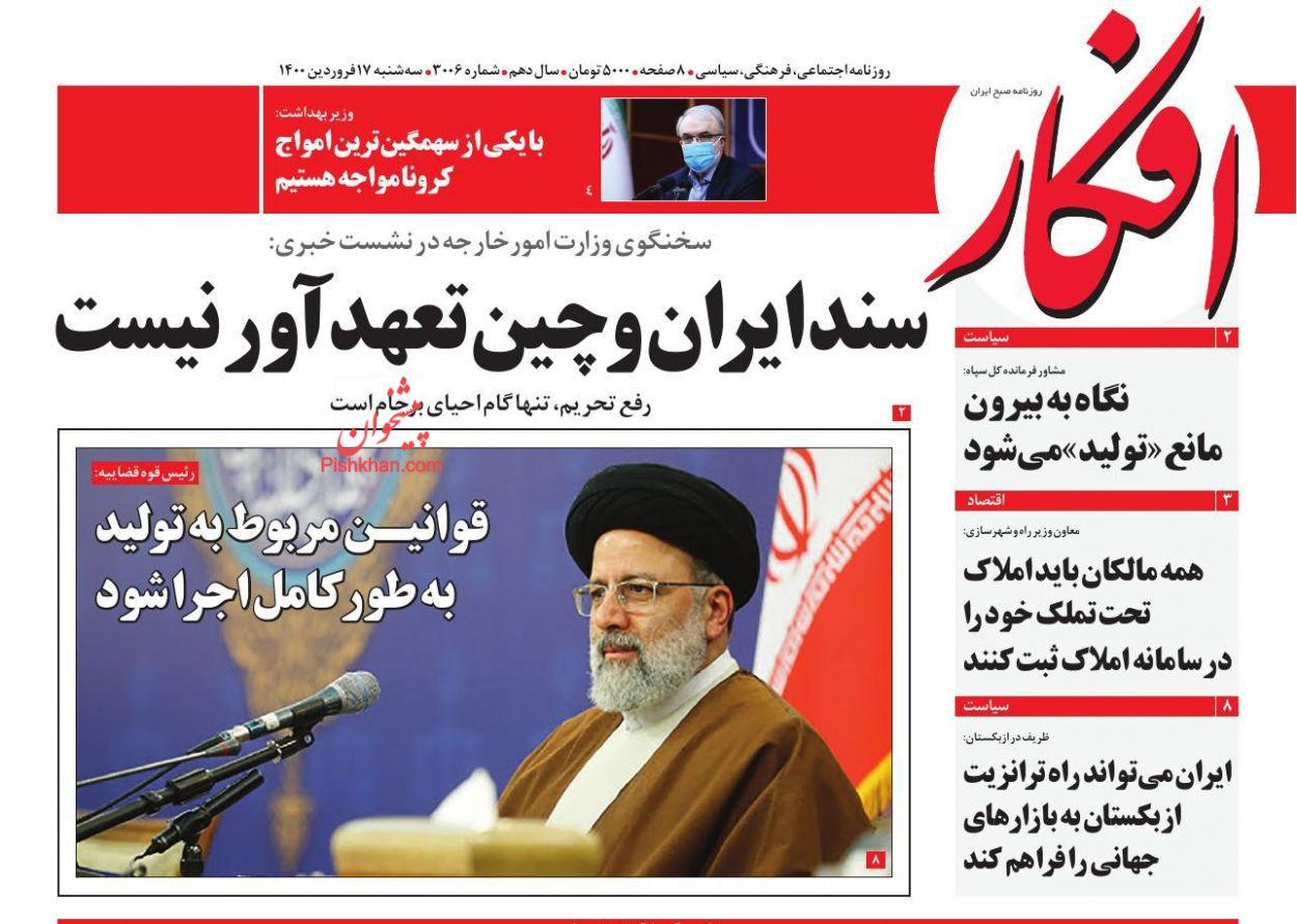 عناوین اخبار روزنامه افکار در روز سهشنبه ۱۷ فروردين