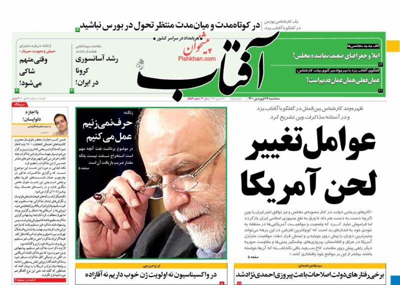 عناوین اخبار روزنامه آفتاب یزد در روز سهشنبه ۱۷ فروردين