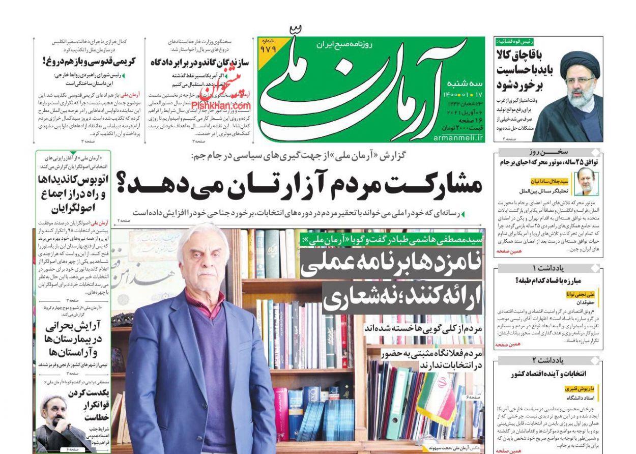 عناوین اخبار روزنامه آرمان ملی در روز سهشنبه ۱۷ فروردين