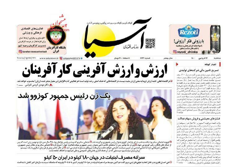 عناوین اخبار روزنامه آسیا در روز سهشنبه ۱۷ فروردين