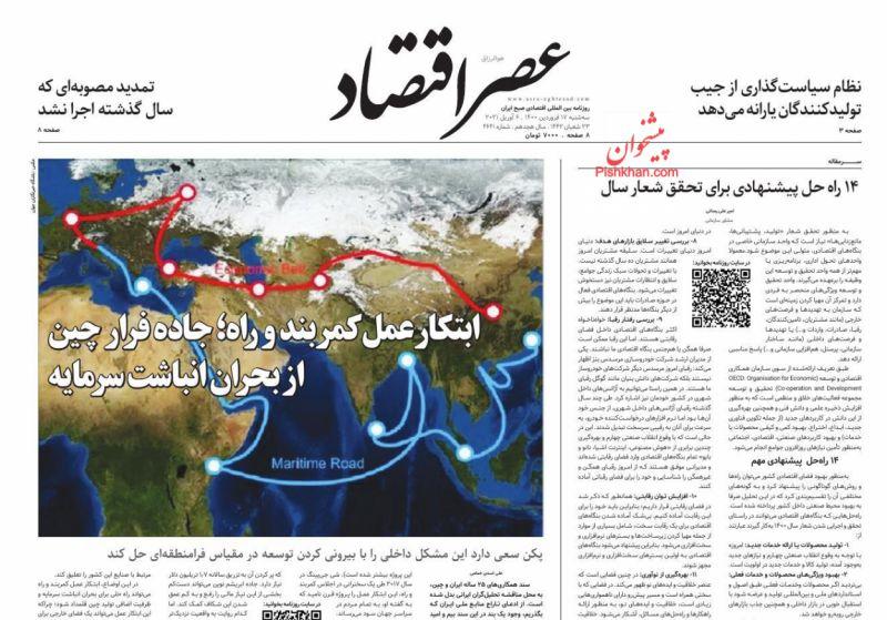 عناوین اخبار روزنامه عصر اقتصاد در روز سهشنبه ۱۷ فروردين