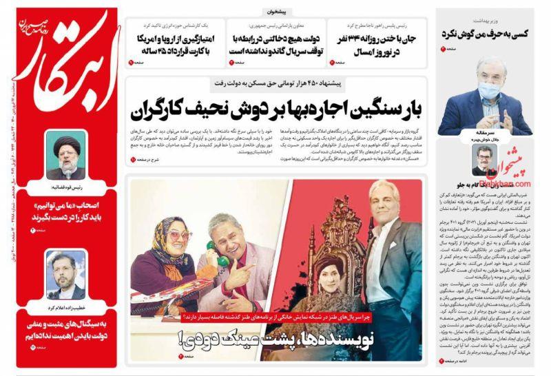 عناوین اخبار روزنامه ابتکار در روز سهشنبه ۱۷ فروردين