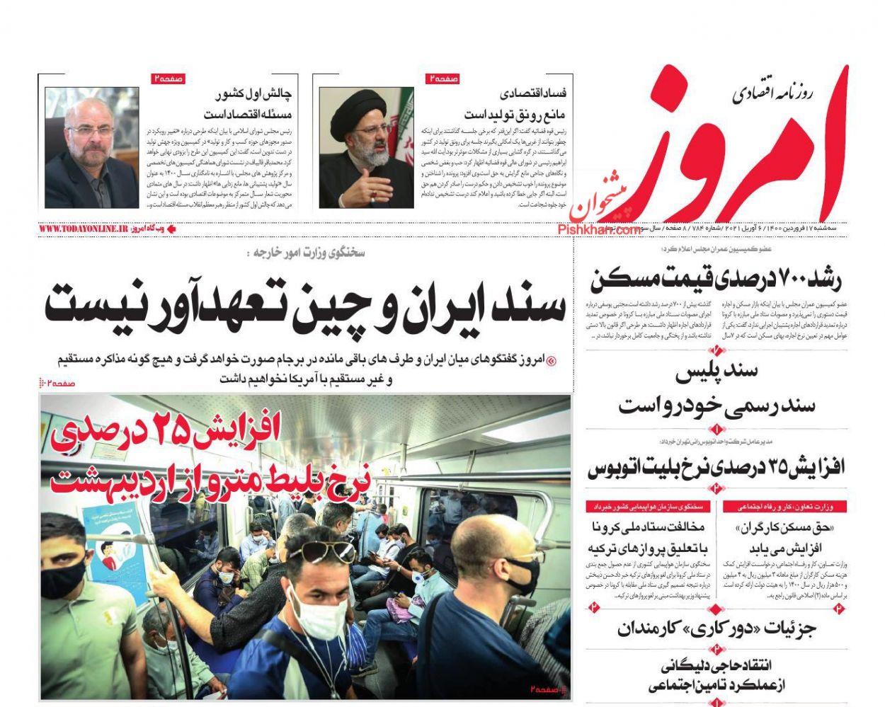 عناوین اخبار روزنامه امروز در روز سهشنبه ۱۷ فروردين