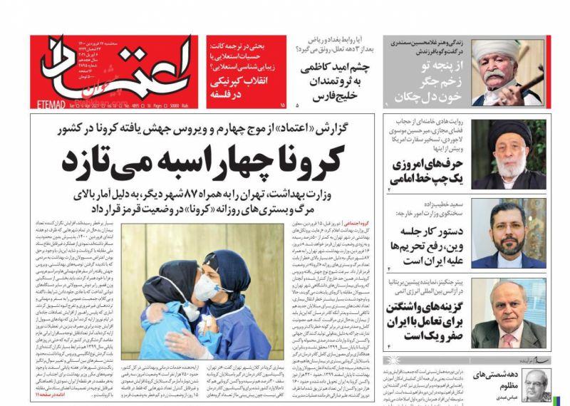 عناوین اخبار روزنامه اعتماد در روز سهشنبه ۱۷ فروردين