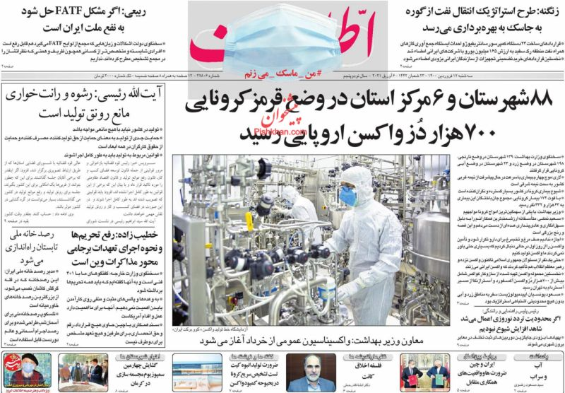 عناوین اخبار روزنامه اطلاعات در روز سهشنبه ۱۷ فروردين