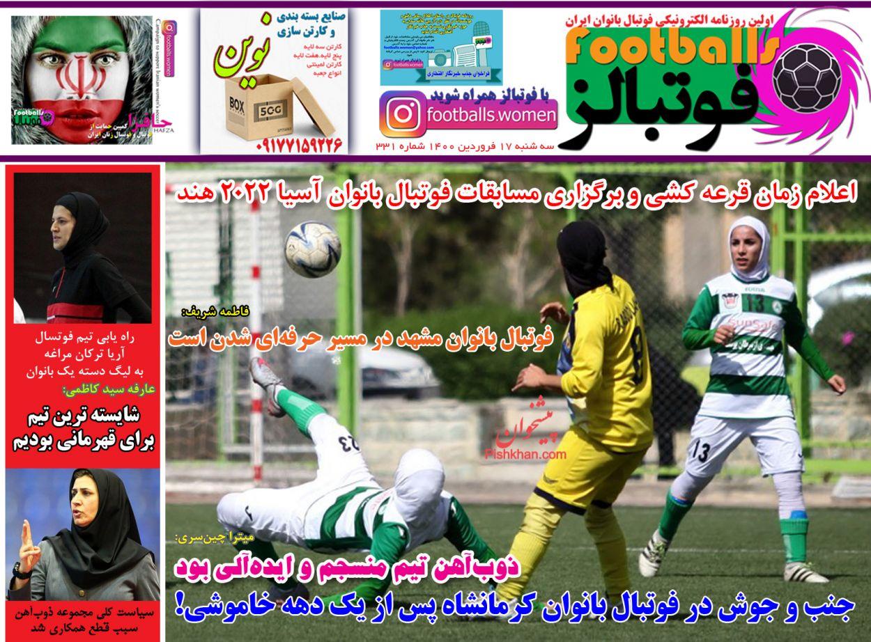 عناوین اخبار روزنامه فوتبالز در روز سهشنبه ۱۷ فروردين