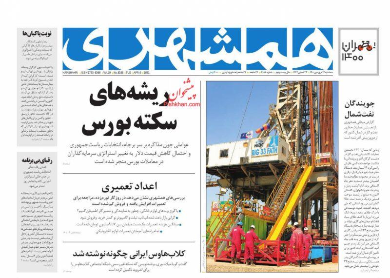 عناوین اخبار روزنامه همشهری در روز سهشنبه ۱۷ فروردين