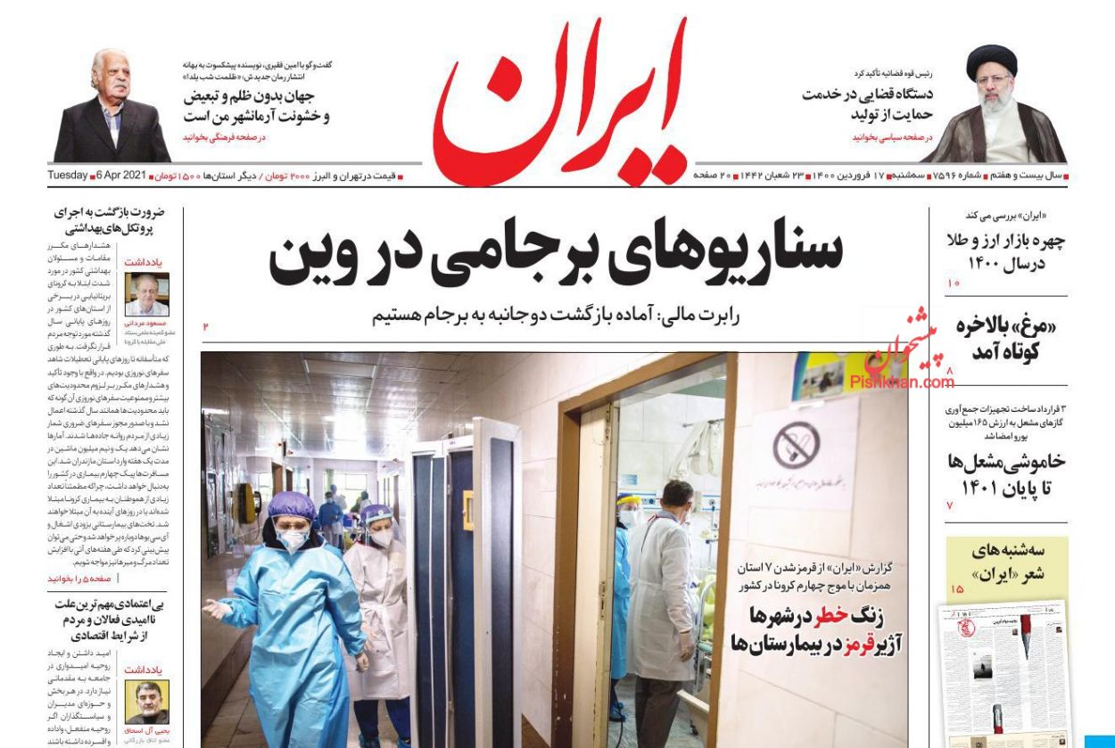 عناوین اخبار روزنامه ایران در روز سهشنبه ۱۷ فروردين