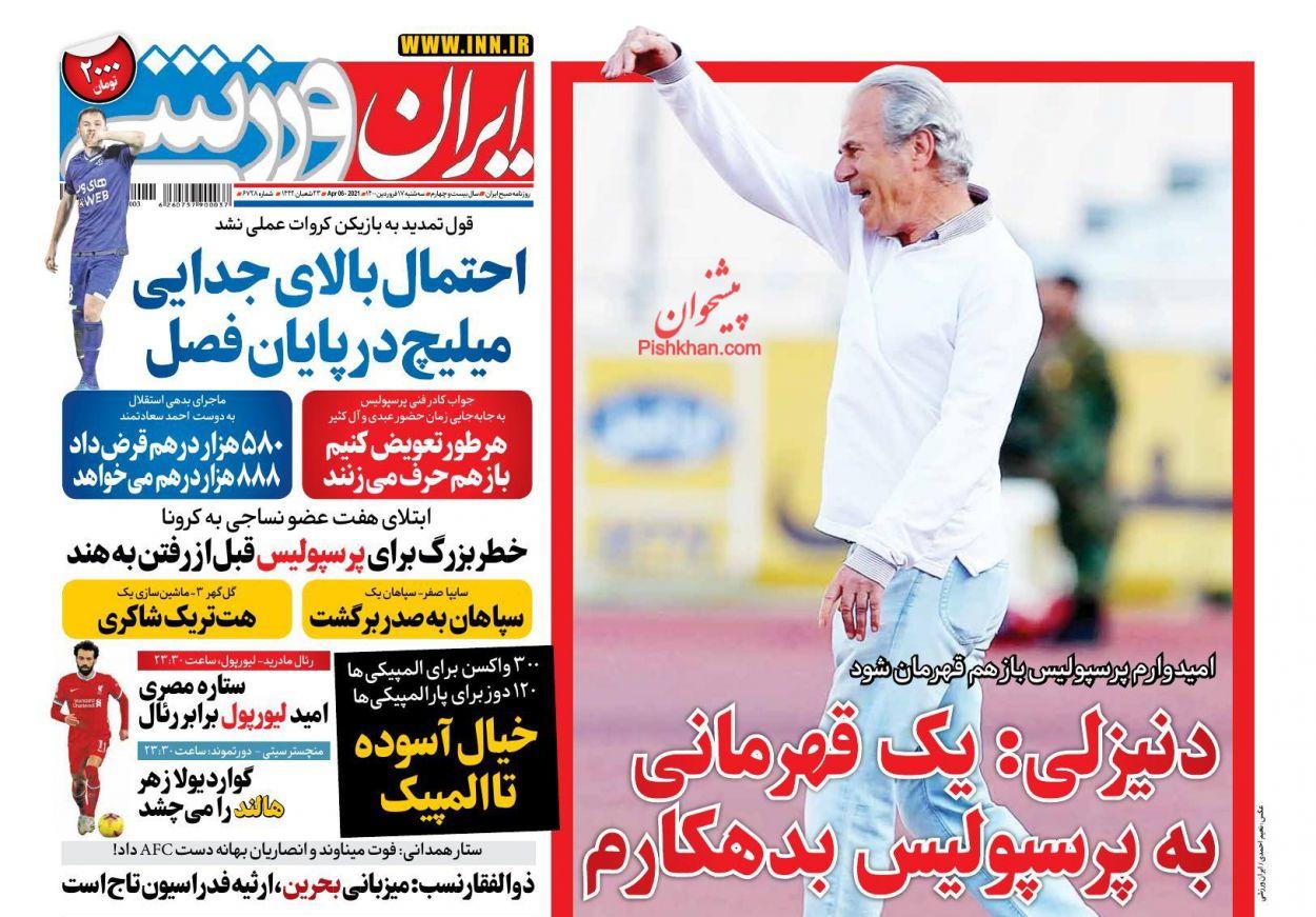 عناوین اخبار روزنامه ایران ورزشی در روز سهشنبه ۱۷ فروردين