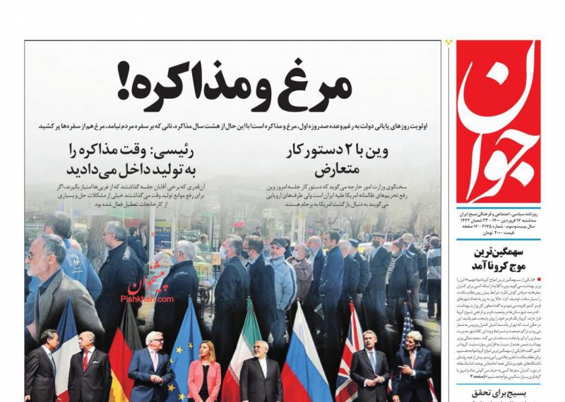 عناوین اخبار روزنامه جوان در روز سهشنبه ۱۷ فروردين