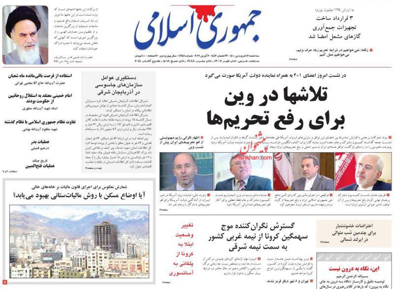 عناوین اخبار روزنامه جمهوری اسلامی در روز سهشنبه ۱۷ فروردين