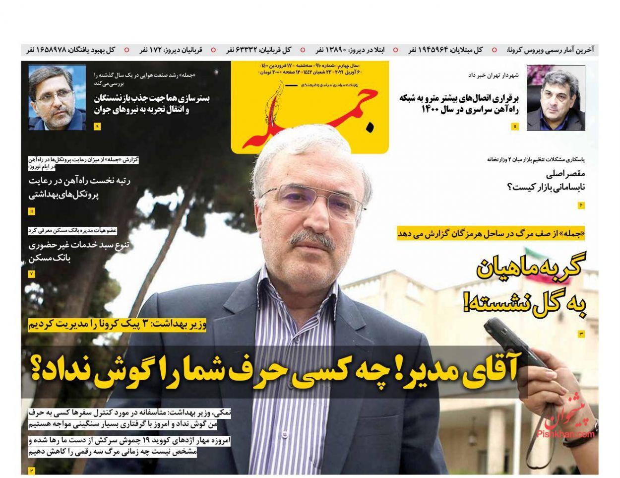 عناوین اخبار روزنامه جمله در روز سهشنبه ۱۷ فروردين