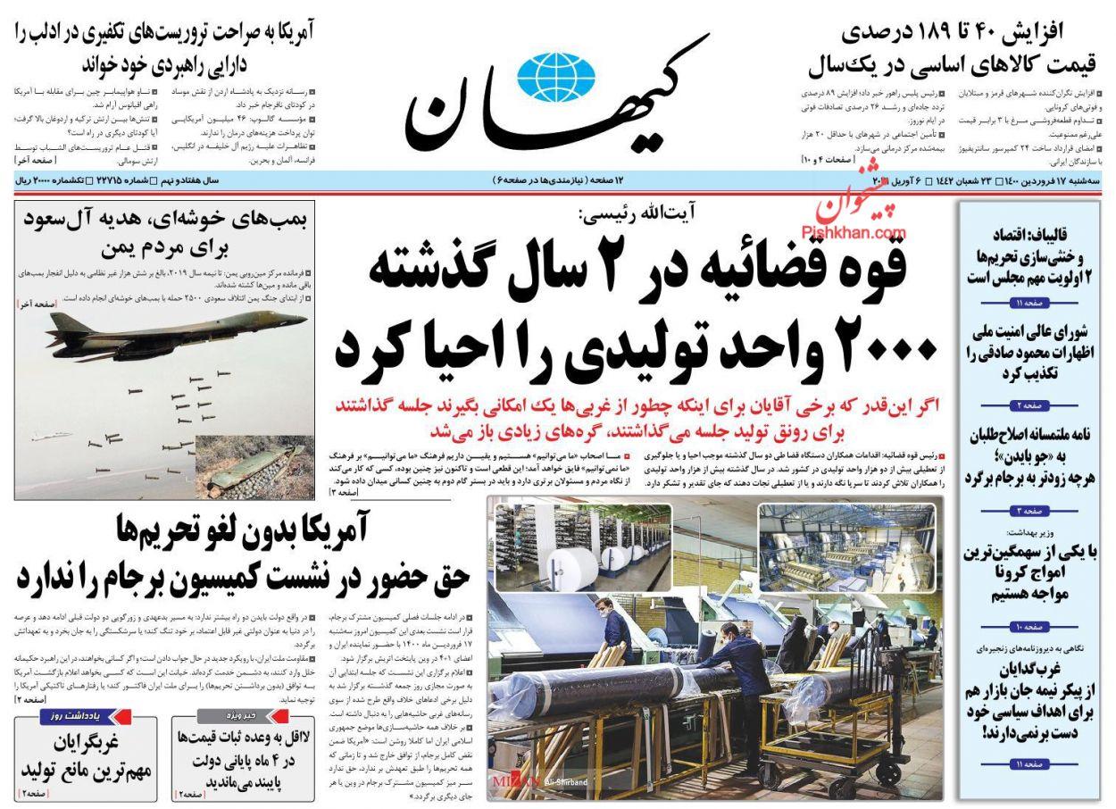 عناوین اخبار روزنامه کيهان در روز سهشنبه ۱۷ فروردين