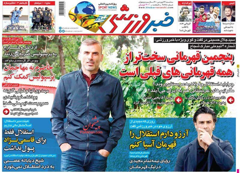 عناوین اخبار روزنامه خبر ورزشی در روز سهشنبه ۱۷ فروردين