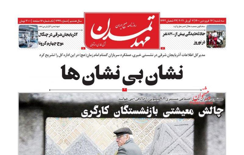 عناوین اخبار روزنامه مهد تمدن در روز سهشنبه ۱۷ فروردين