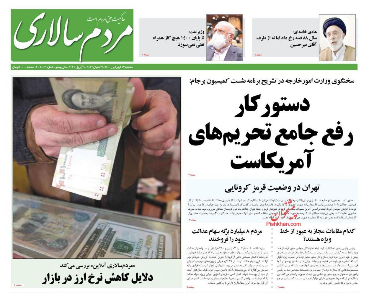 عناوین اخبار روزنامه مردم سالاری در روز سهشنبه ۱۷ فروردين